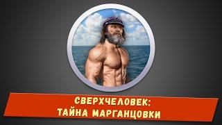 Фёдор Конюхов - Сверхчеловек: Тайна Марганцовки.
