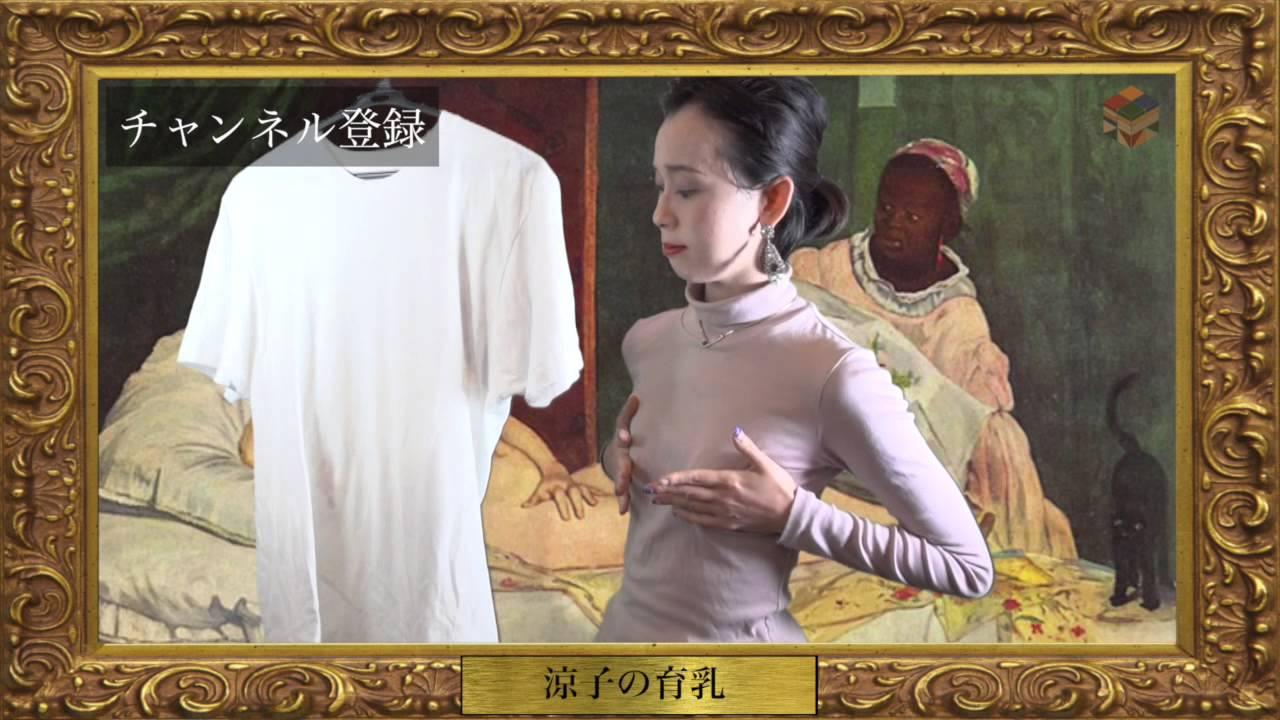 Tシャツを干しながら育乳マッサージ 〜method.15〜涼子の育乳