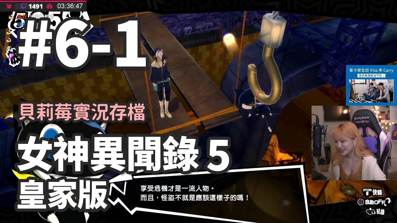 女神異聞錄5 皇家版 Persona 5 The Royal #6-1 5/21 ~ 5/27|貝莉莓 2020/03/18 - YouTube