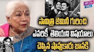 Senior Actress Sowcar Janaki About Savitri And Gemini Ganesan | Mahanati Movie | YOYO Cine Talkies
