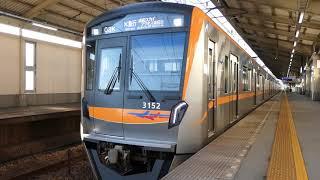 【フルHD】京成電鉄3150系(エアポート急行) 立会川(KK06)駅発車 2