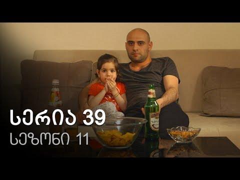 Cemi colis daqalebi - seria 39 (sezoni 11)
