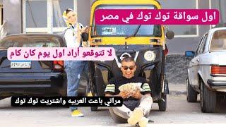 أول بنت في مصر تسوق توكتوك.. شوفوا الايراد كان قد ايه!!!😲😲😲