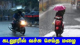 கடலூரில் வச்சு செய்த மழை..! Weather   Vaanilai Arikkai