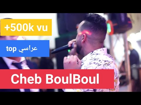 Cheb boulboul cocktel staifi 2020