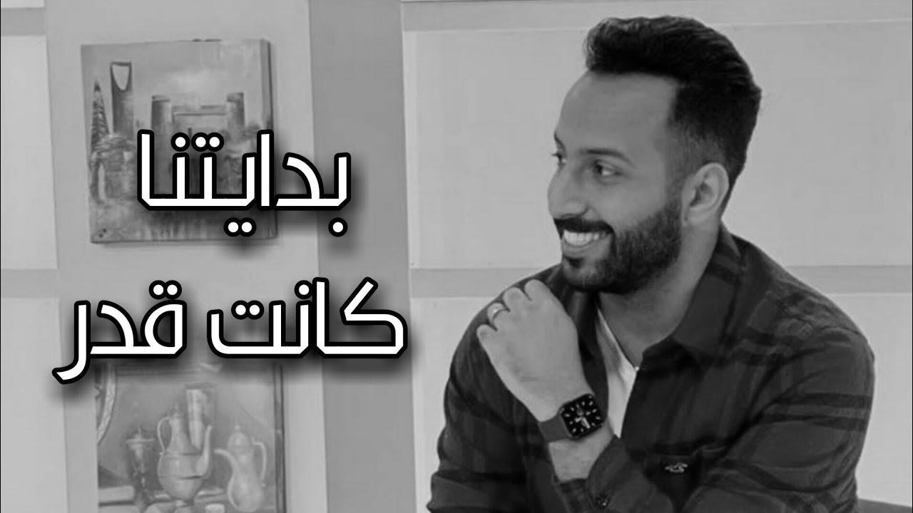 بدايتنا كانت قدر - محمد آل سعيد