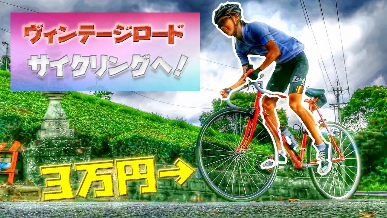 3万円のヴィンテージロードバイクでサイクリングへ!