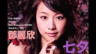 七夕-鄧麗欣