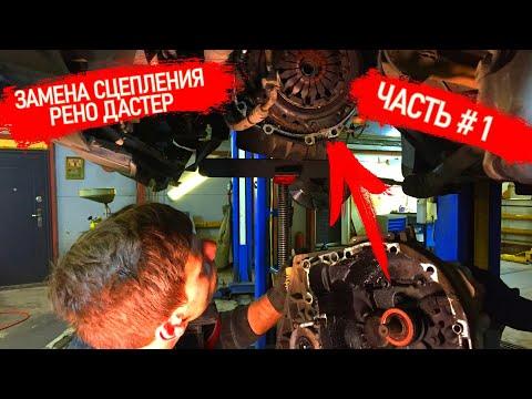 Замена корзины и диска сцепления на Рено Дастер 1,6 16V 4x2. Буксует сцепление и пахнет горелым. #1