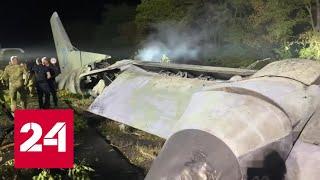 Авиакатастрофа под Харьковом: число жертв возросло до 25 - Россия 24