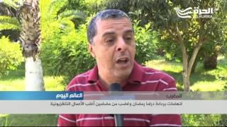 اتهامات برداءة دراما رمضان في المغرب وغضب من مضامين أغلب الأعمال التلفزيونية