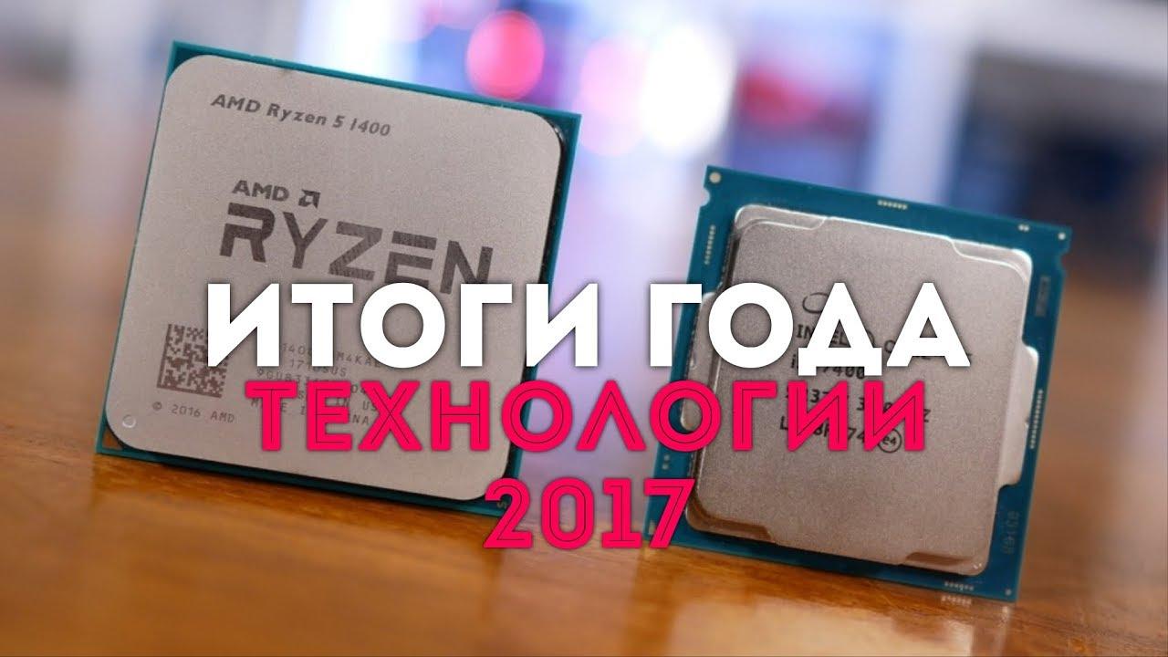 3DNews Daily 962, итоги: процессорный залп AMD, отложенный ...
