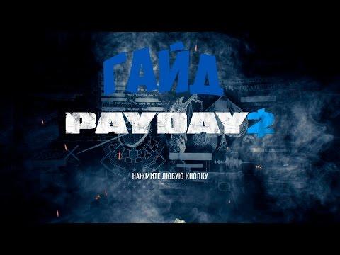 Как установить Payday 2 и  как запустить