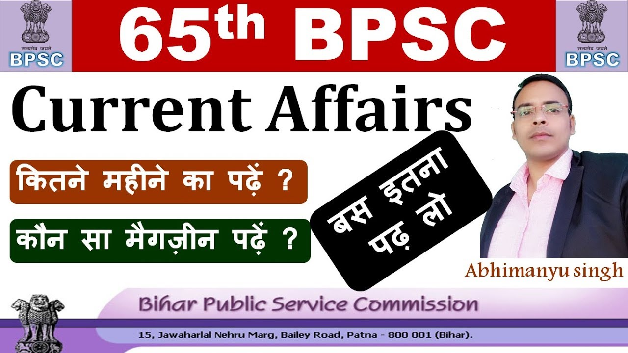 How to Cover Current Affairs for-65th BPSC   65th BPSC के