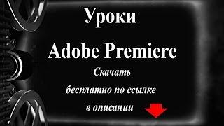 Основные изменения adobe premiere pro cs6