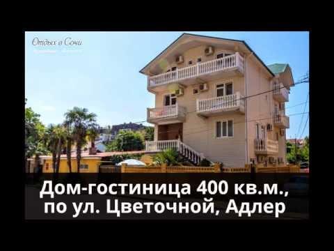 Дом-гостиница 400 кв.м., по ул. Цветочной, Адлер центр