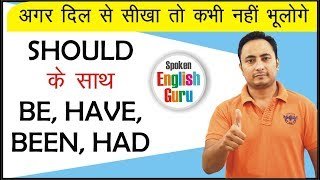 Should be, Should have, Should have been: MODAL HELPING VERBS in English Grammar Examples in Hindi