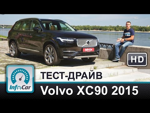 Volvo XC90 2 покоління Кроссовер