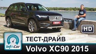 Volvo XC90  - тест-драйв от InfoCar.ua (Вольво ХС90 2015)(Подобный тест второго поколения Вольво ХС90 2015 от команды InfoCar.ua. В этом видео вы увидите испытание Volvo XC90..., 2015-08-10T14:16:26.000Z)