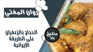 الدجاج بالزعفران على الطريقة الإيرانية - روان المفتي