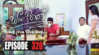 Sangeethe | Episode 320 10th July 2020 Thumbnail