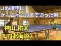 【日本リーグ】綺麗な両ハンドの神山佑太(JR北海道) VS Xia【卓球知恵袋】Table Tennis