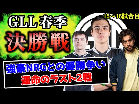 TSMのGLL春季ハイライト!決勝15~16試合目(ラスト)【Apex Legends】#imperialhal #reps #snip3down
