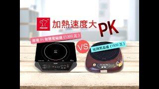 摩堤電磁爐VS他牌黑晶爐 加熱速度大PK
