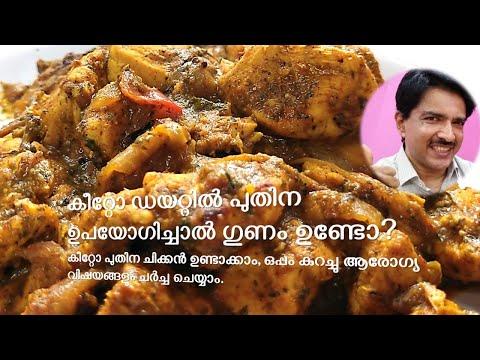 Is mint or Pudina  leaves allowed in keto Malayalam |കീറ്റോ ഡയറ്റിൽ പുതിന ഉപയോഗിച്ചാൽ ഗുണം ഉണ്ടോ?