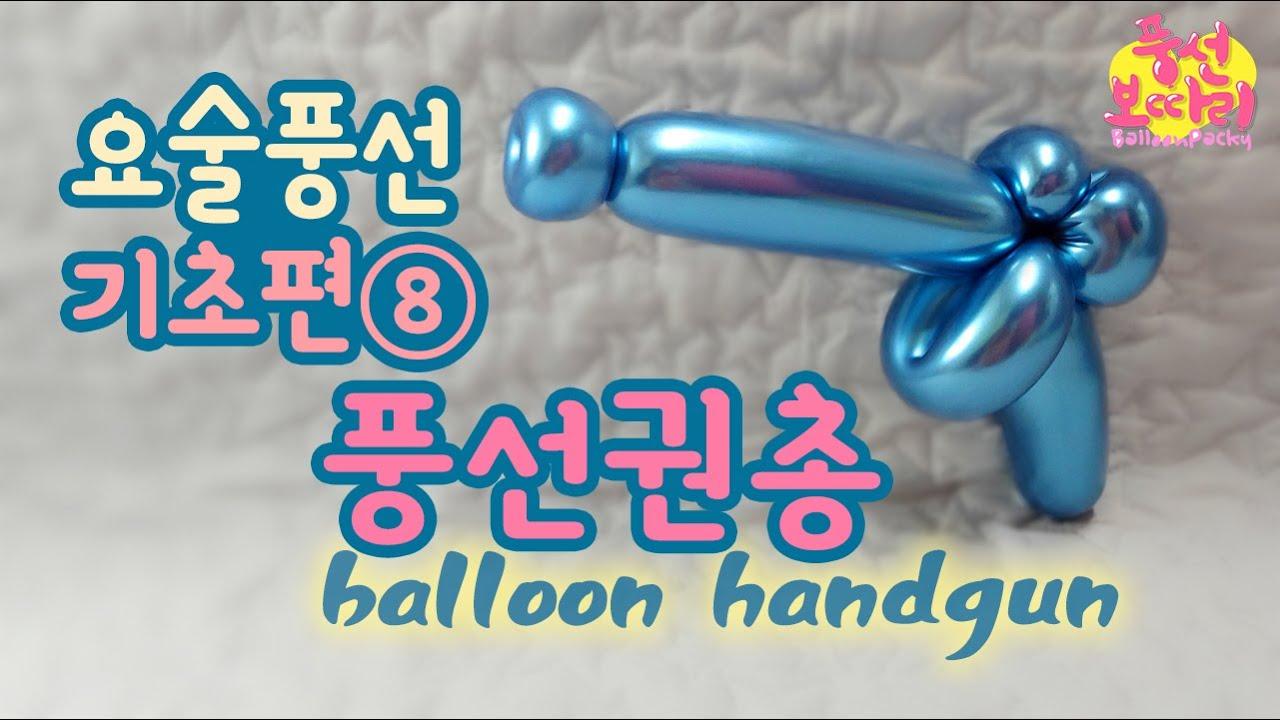 요술풍선 기초편⑧ 귀요미 권총인걸 믿어주세요 balloon handgun, balloon basic⑧