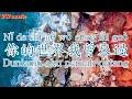 你的世界我曾來過 Ni De Shi Jie Wo Ceng Lai Guo - 鄭亦辰 Zheng Yi Chen Lirik dan terjemahan