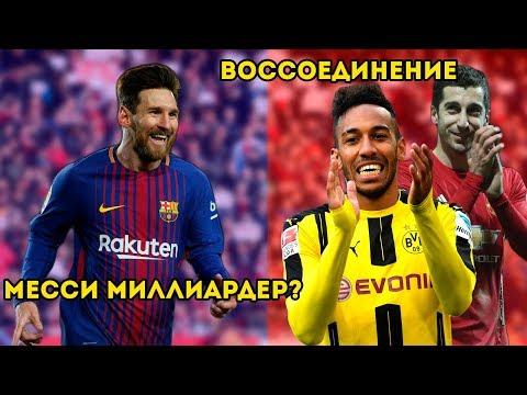 Обамеянг и Мхитарян в Арсенале | Сумасшедший контракт Месси | и другие новости из мира футбола