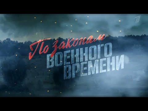 По законам военного времени 2 сезон (2018). Анонс.