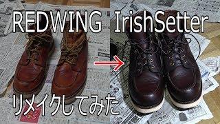 ブーツの事は全く詳しくありませんが、レッドウイング875アイリッシュセ...