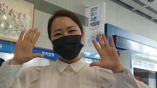 저희 서울왔어요! 귀어귀촌 박람회 라이브 시작합니다!!…