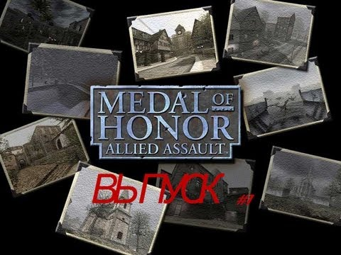 OldSchool Медаль за Отвагу:Второй Фронт\Medal of Honor: Allied Assault Выпуск №1