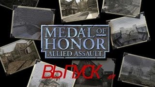 OldSchool Медаль за Отвагу:Второй Фронт\Medal of Honor: Allied Assault Выпуск №1