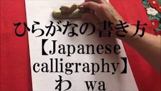 ひらがな書き方 Japanese calligraphy  1 minute lesson 【書家はるみ】