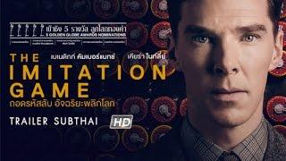 THE IMITATION GAME : ถอดรหัสลับ อัจฉริยะพลิกโลก (Official Trailer Sub Thai)