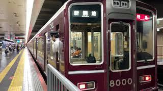 【走行音】地下に響く東芝GTO 花隈高速神戸間トプナン8000F 阪急8000系列復刻装飾祝延長