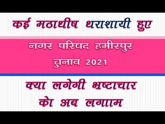 Hamirpur MC Election Analysis by Shipla Sharma
