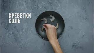 🥗 Салат с креветками в 5 шагов! - MerryKitchen, первая социальная сеть рецептов!