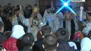 Вести-Хабаровск. Программа праздничных мероприятий Хабаровской епархии