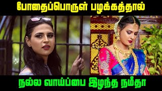 போதைப்பொருள் பழக்கத்தால் நல்ல வாய்ப்பை இழந்த நமீதா | Bigg Boss 5 Namitha Marimuthu