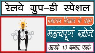 Railway Group D Science Gk Question In Hindi || By Av The Real Study