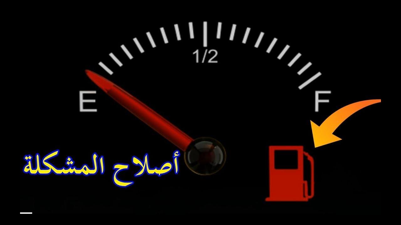 لهذة الاسباب لا تضيىء لمبة البنزين رغم فراغ خزان الوقود