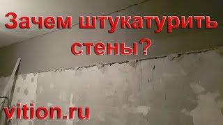 видео Нужно ли штукатурить стены в панельном доме