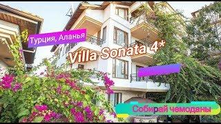 Отзыв об отеле Villa Sonata 4* (Турция, Аланья)