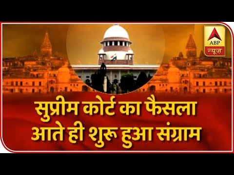 Politics Heat Up Again On Ram Mandir Issue | Samvidhan Ki Shapath | ABP News