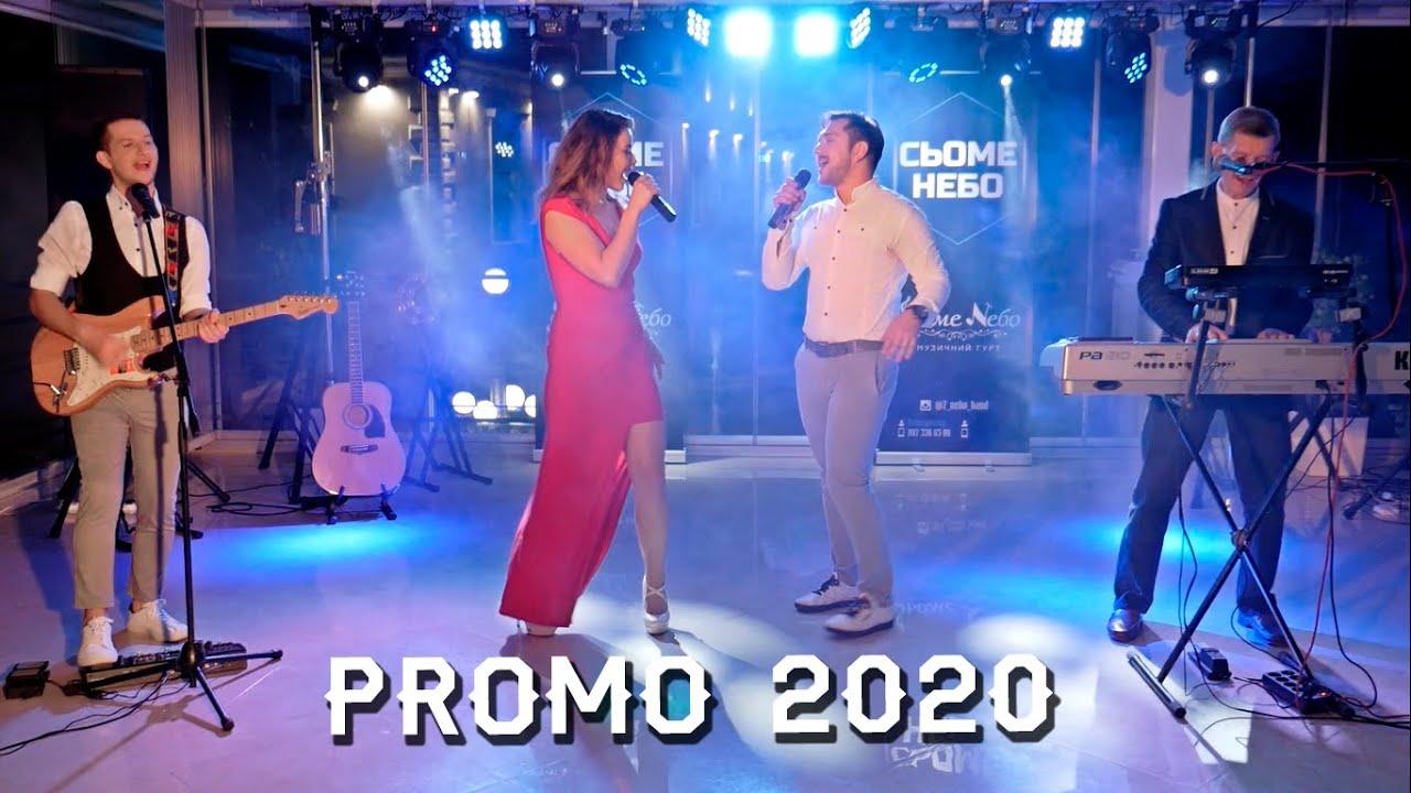 """Музичний гурт """"Сьоме небо"""" (Promo 2020) Музика на Ваше свято! (весілля, дні народження, корпоративи)"""